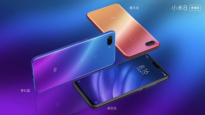 Смартфон Xiaomi Mi 8 Youth Edition представлен официально. Он оказался Xiaomi Mi 8 Lite