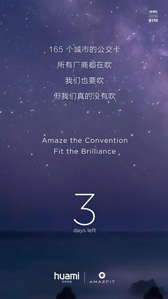 Новые умные часы Xiaomi Huami получили модуль NFC