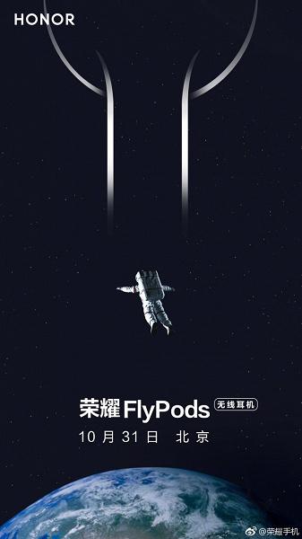 Полностью беспроводные наушники Honor FlyPods могут стать одной из самых дешёвых брендовых моделей в классе