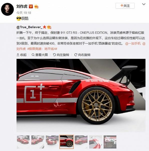 Большой сюрприз: смартфон OnePlus 6T представят уже завтра, топовая версия может получить название Porsche Edition