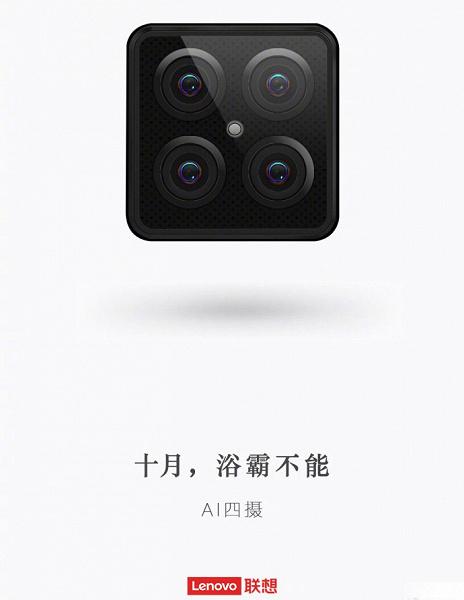 Lenovo готовит смартфон с 4 камерами, опубликован первый тизер