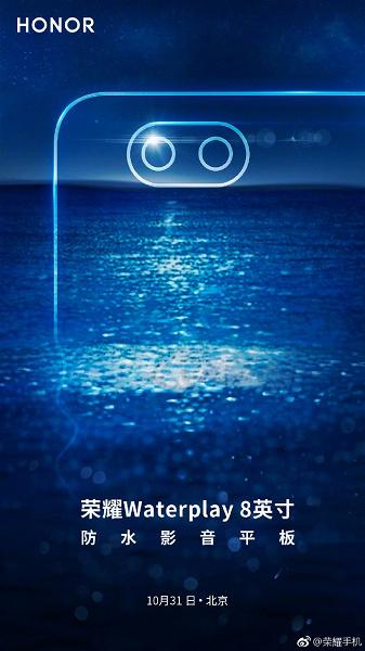 Honor готовит недорогой планшет WaterPlay 8 с защитой от воды