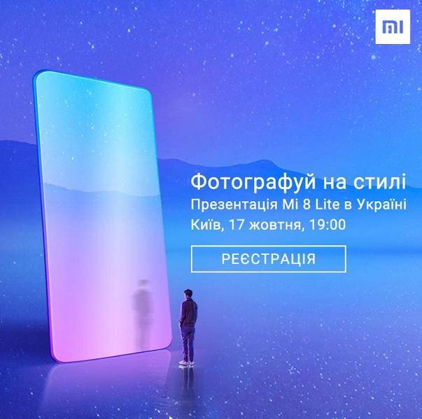 Смартфон Xiaomi Mi 8 Lite выйдет за пределы Китая уже послезавтра. Первоначально он появится на Украине