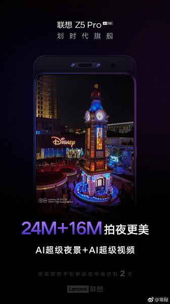 Суммарное разрешение датчиков основной камеры смартфона Lenovo Z5 Pro составит 40 Мп