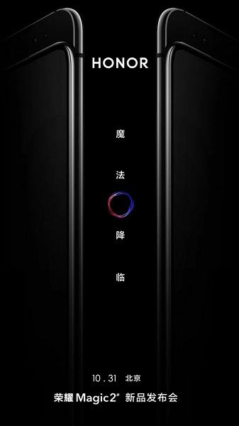 Уникальный смартфон Honor Magic 2 представят 31 октября
