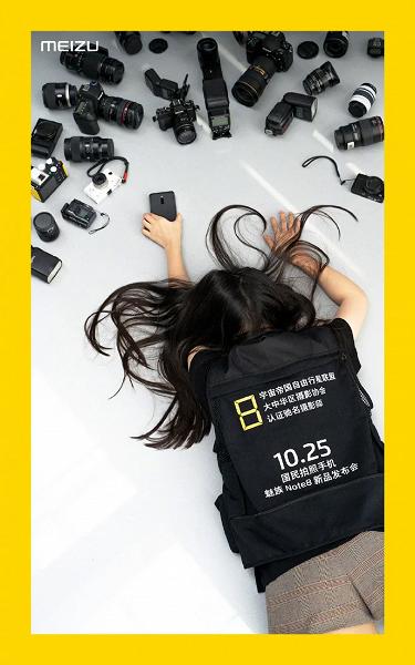 Вместе с Xiaomi Mi Mix 3 представят планшетофон Meizu Note 8