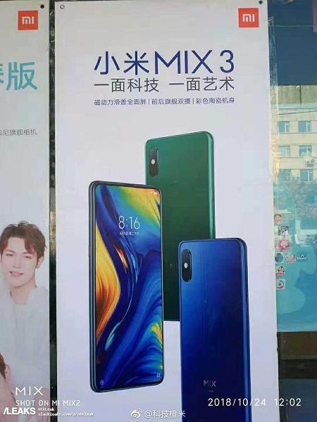 Xiaomi Mi Mix 3 будет доступен с подэкранным и обычным дактилоскопическим датчиками
