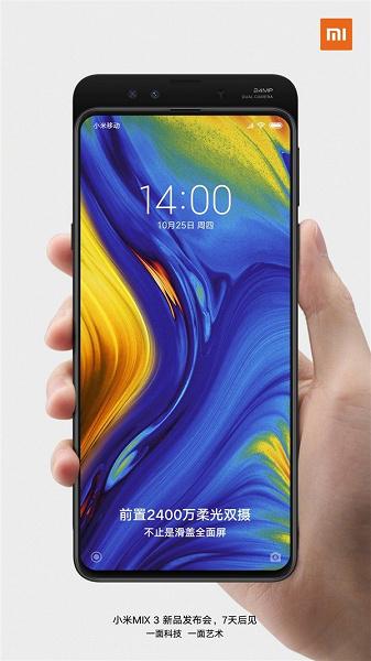 Официальный постер демонстрирует смартфон-слайдер Xiaomi Mi Mix 3 во всей красе
