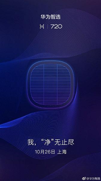 Huawei готовится представить очиститель воздуха
