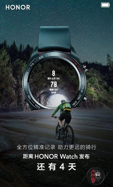 Первое нормальное изображение часов Honor Watch позволяет впервые оценить дизайн устройства