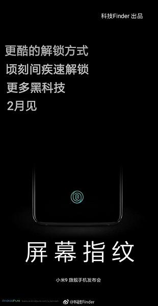 Опубликован первый тизер смартфона Xiaomi Mi 9, его могут представить уже в феврале