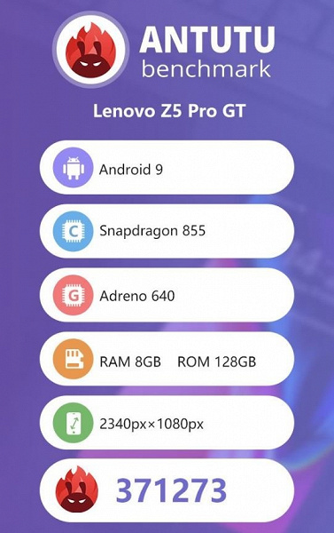 Смартфон Lenovo Z5 Pro GT установил абсолютный рекорд AnTuTu среди смартфонов на Android