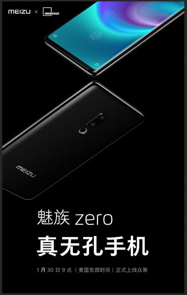 Начинается прием предзаказов на первый в мире смартфон без кнопок и отверстий Meizu Zero