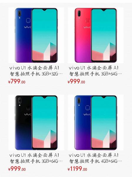 Конкурент для Xiaomi Redmi 7: Vivo готовит смартфон U1 с ценой от 120 долларов