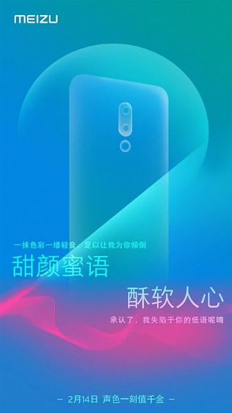 Опубликован новый тизер смартфона Meizu, который представят 14 февраля