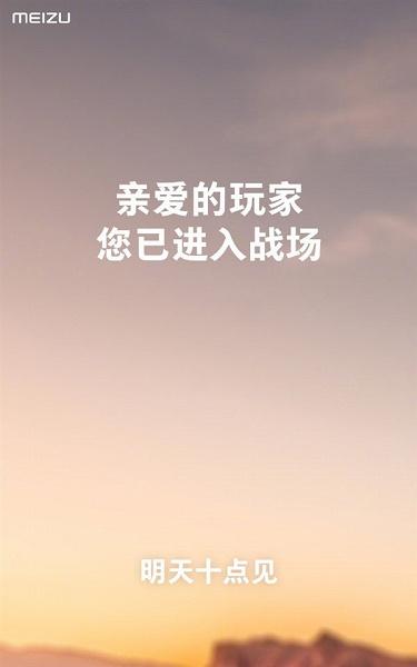 Meizu призывает на битву, готовясь представить какую-то новинку