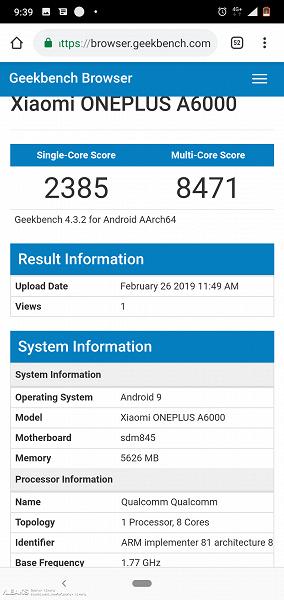 Коллаборация? Неизвестное устройство Xiaomi OnePlus A6000 оснащено Snapdragon 845 и 6 ГБ ОЗУ