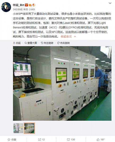 Президент Xiaomi показал и рассказал о том, как производят флагман Mi 9