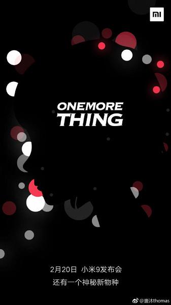 20 февраля Xiaomi представит новый роутер