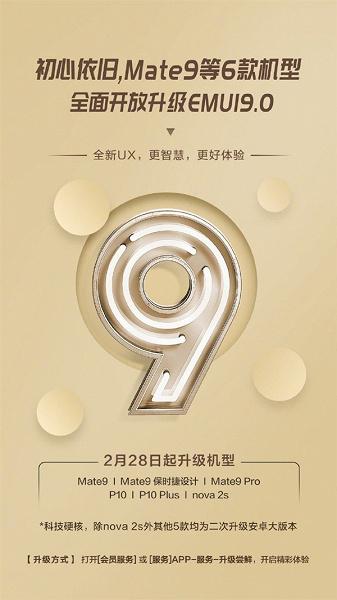 Huawei подготовила обновление EMUI 9.0 для восьми старых моделей, в их числе — Mate 9, P10, Honor V9 и Nova 2s