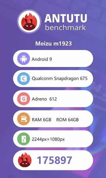 ПО AnTuTu раскрыло характеристики смартфона Meizu Note 9