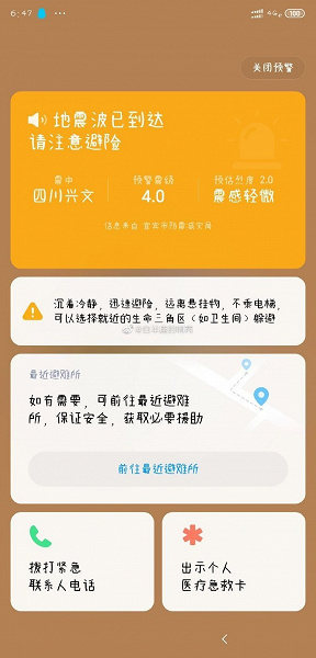 Функция предупреждения о землетрясениях в смартфонах Xiaomi реально работает