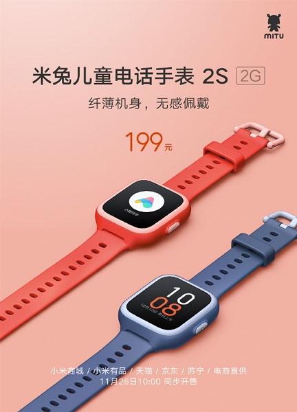 У Xiaomi появились новые умные часы для детей за $28