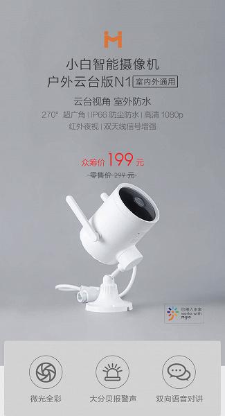 Xiaomi представила умную камеру наблюдения для улицы за 28 долларов