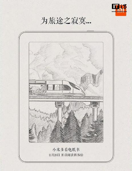Берегись, Kindle. Xiaomi представит свою электронную книгу 20 ноября