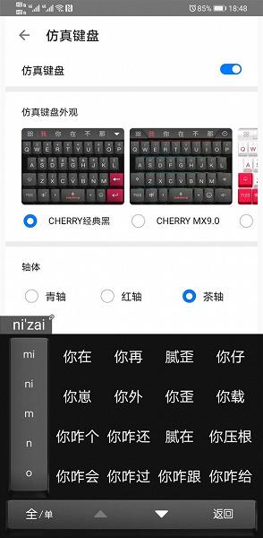 Huawei навчила Mate 30 Pro імітувати механічну клавіатуру