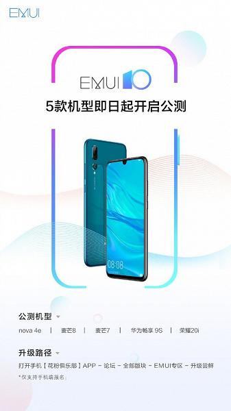 EMUI 10 пришла на Huawei Nova 4e, Honor 20i и ещё три модели смартфонов Huawei
