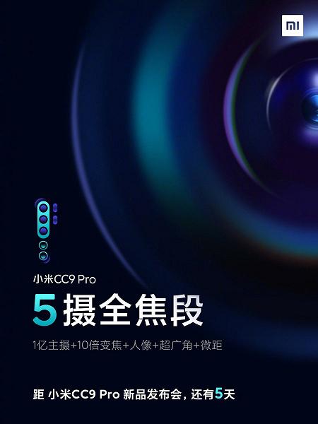 Xiaomi Mi Note 10 получил такие же датчики, как у Xiaomi Mi Mix Alpha, и 4-осевую оптическую стабилизацию в