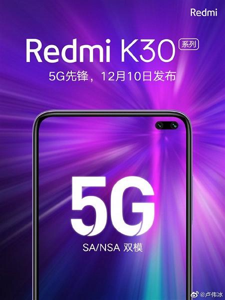 Redmi K30 станет первым в мире смартфоном с новейшим датчиком изображения Sony