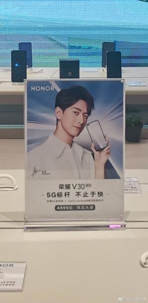 Стоимость смартфона Honor V30 удивляет