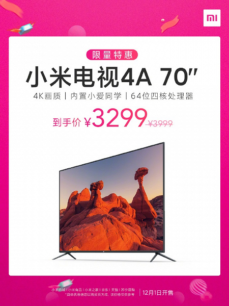 Неприлично дешёвый 70-дюймовый телевизор Xiaomi Mi TV 4A подешевел ещё сильнее