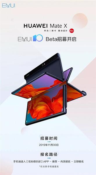Huawei запускает публичное бета-тестирование EMUI 10 для Mate X, цена участия - $2420