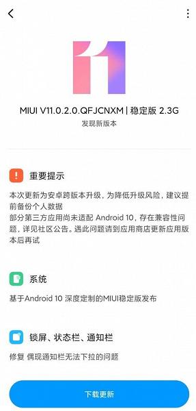 Redmi K20 получил стабильную версию MIUI 11 на базе Android 10