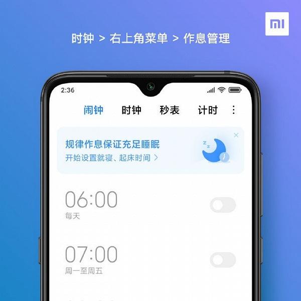 В MIUI 11 появилась новая функция — слежение за качеством сна пользователей