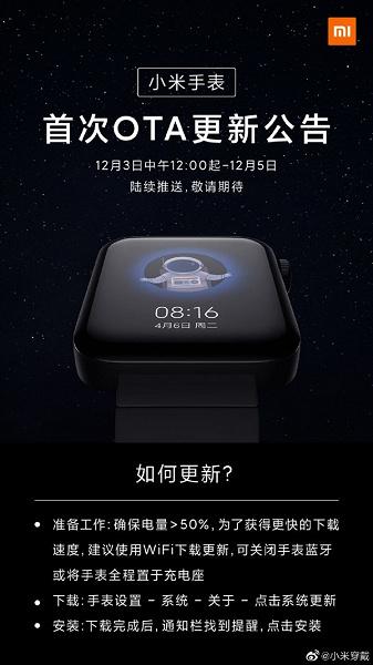Xiaomi наконец-то начала устранять недочеты проблемных Mi Watch