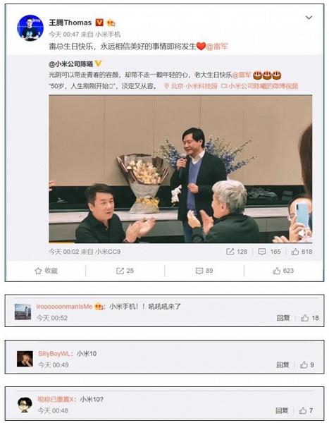 Топ-менеджер Xiaomi уже пользуется Mi 10