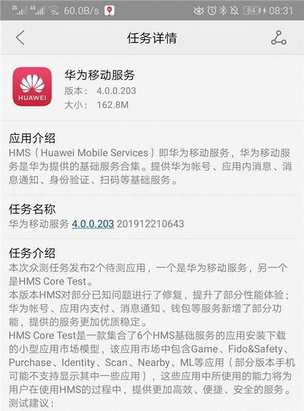 Google напряглась. Huawei запускает публичный бета-тест Huawei Mobile Services