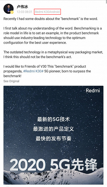 Вице-президент Xiaomi: Redmi K30 окажется лучше Honor V30