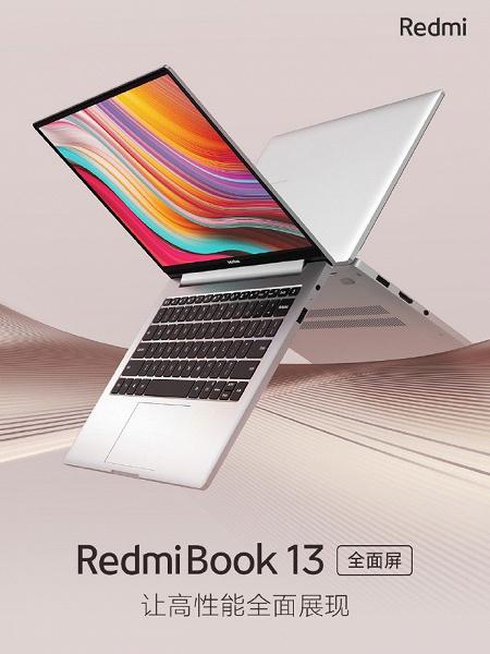 CPU Intel Core 10-го поколения, GeForce MX250 и 11 часов автономности за $600. Представлен RedmiBook 13 – самый компактный ноутбук бренда