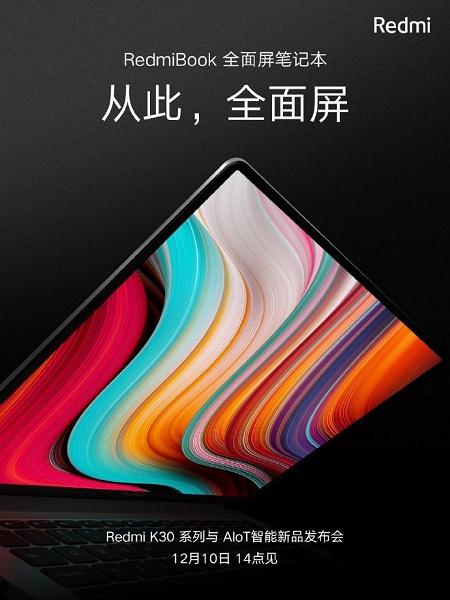 RedmiBook 13 откроет эру полноэкранных ноутбуков Redmi