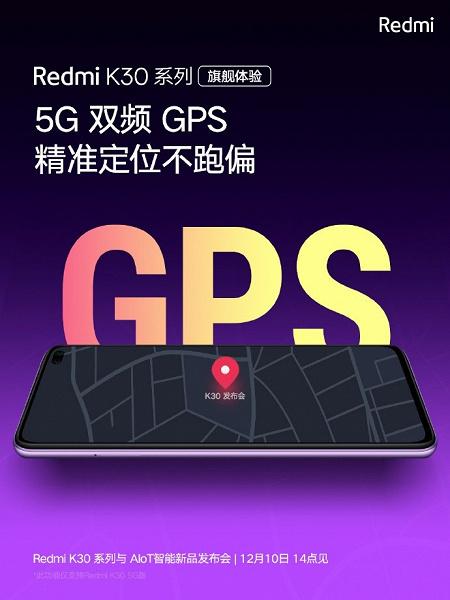 Redmi K30 получил стабильную версию MIUI 11 и двухдиапазонный GPS