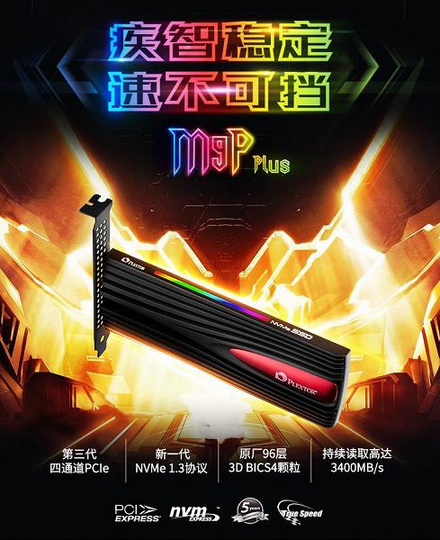 96-слойная память Flash NAND и скорость чтения до 3400 МБ/с – это SSD Plextor M9P Plus