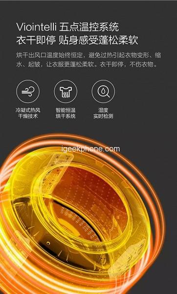 45 минут на стирку и сушку. Xiaomi представила новую мечту хозяйки