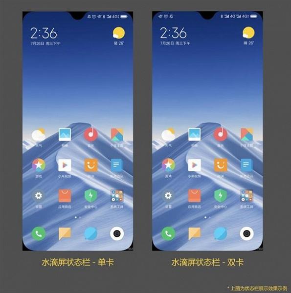 В прошивке MIUI для смартфонов Xiaomi с вырезами появится динамическая строка состояния