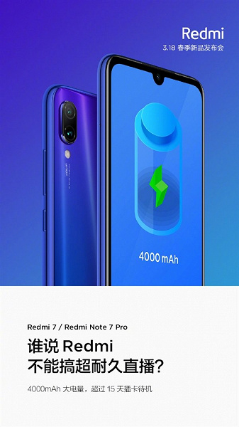 Теперь официально: смартфон Redmi 7 получил аккумулятор емкостью 4000 мА·ч