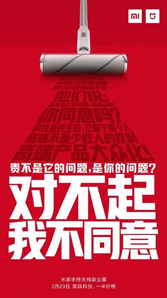«Передовым продуктом за полцены» оказался беспроводной вакуумный пылесос Xiaomi Miija